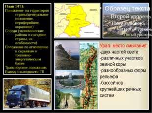 План ЭГП: Положение на территории страны(центральное положение, периферийное