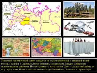 Уральский экономический район находится на стыке европейской и азиатской час