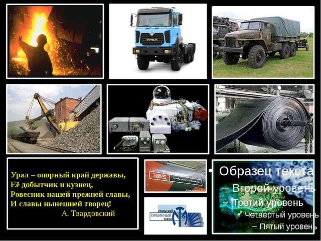 Урал – опорный край державы, Её добытчик и кузнец, Ровесник нашей прежней сл...