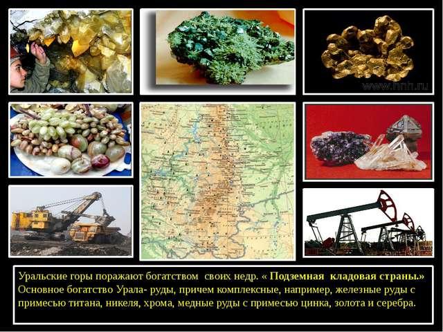 Уральские горы поражают богатством своих недр. « Подземная кладовая страны.»...