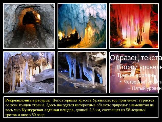Рекреационные ресурсы. Неповторимая красота Уральских гор привлекает туристо...