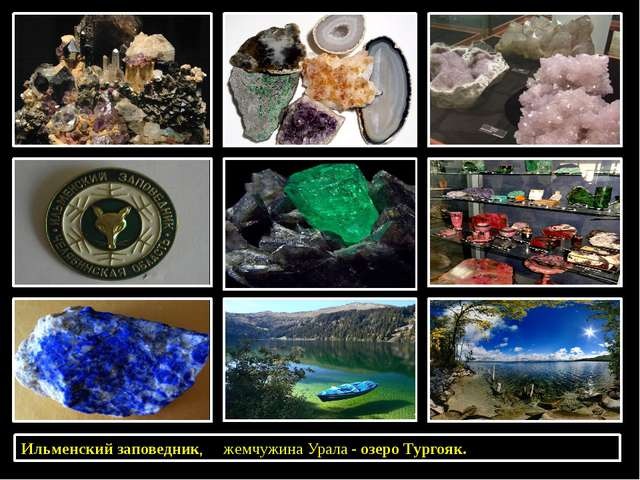 Ильменский заповедник, жемчужина Урала - озеро Тургояк.