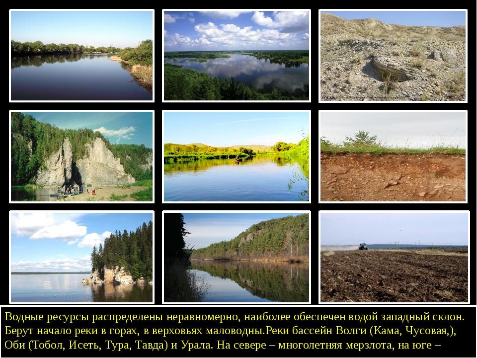 Водные ресурсы распределены неравномерно, наиболее обеспечен водой западный...