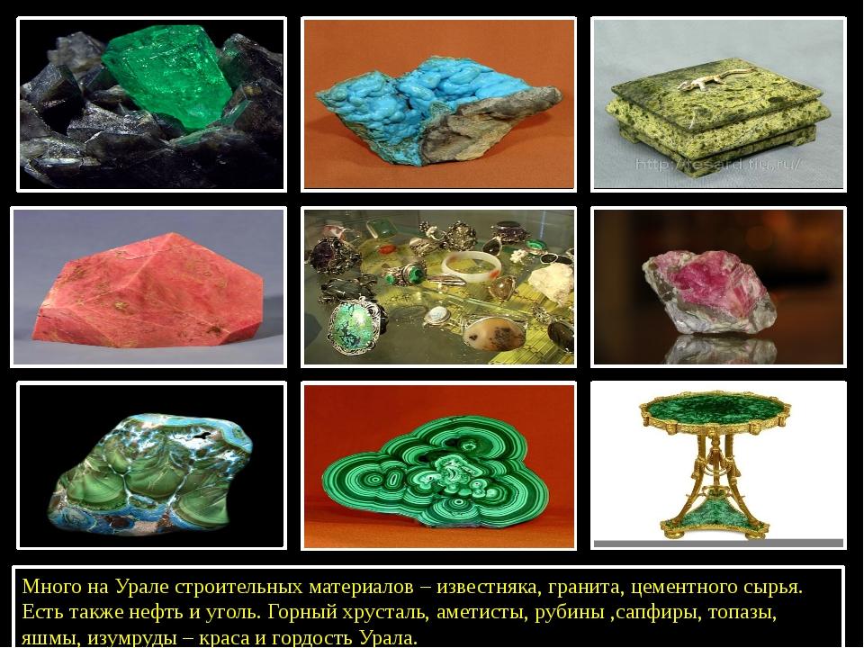 Много на Урале строительных материалов – известняка, гранита, цементного сырь...