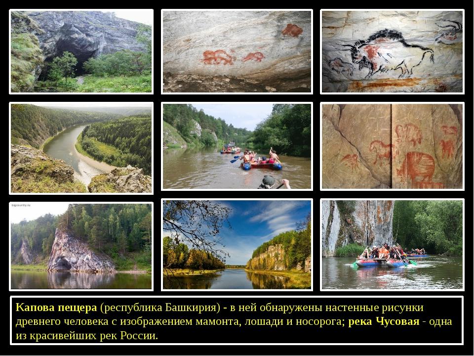 Капова пещера (республика Башкирия) - в ней обнаружены настенные рисунки дре...