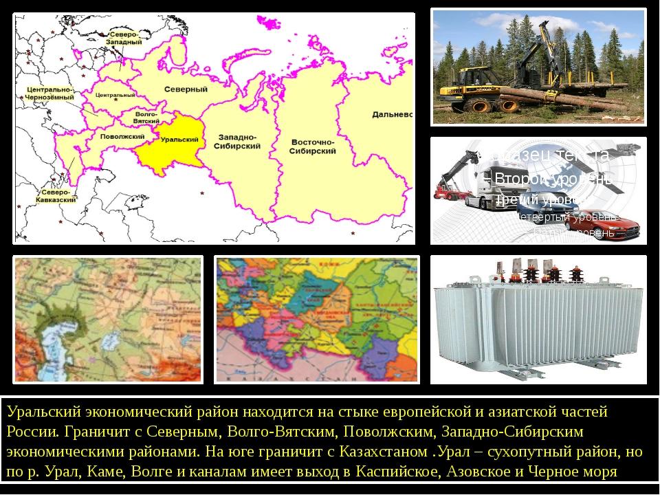 Уральский экономический район находится на стыке европейской и азиатской час...