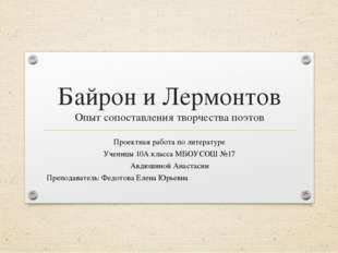 Байрон и Лермонтов Опыт сопоставления творчества поэтов Проектная работа по л