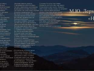 М.Ю. Лермонтов «НОЧЬ» Я зрел во сне, что будто умер я; Душа, не слыша на себ