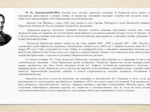 М. Ю. Лермонтов(1814-1841)- русский поэт, прозаик, драматург, художник. В т