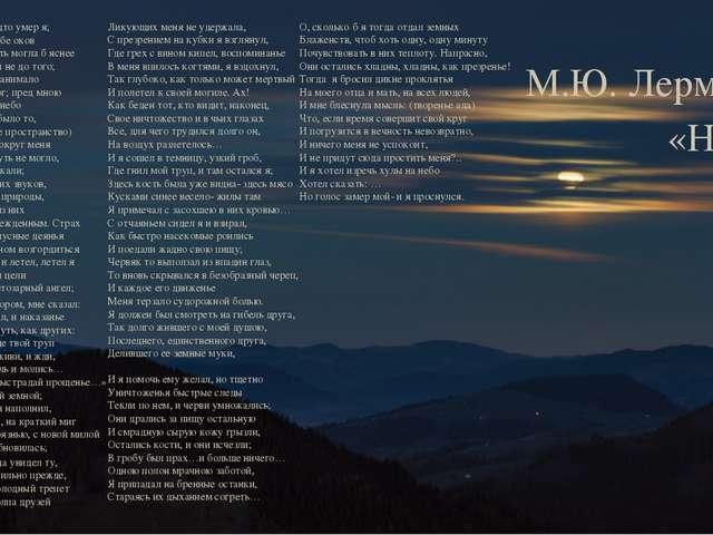 М.Ю. Лермонтов «НОЧЬ» Я зрел во сне, что будто умер я; Душа, не слыша на себ...