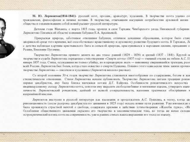 М. Ю. Лермонтов(1814-1841)- русский поэт, прозаик, драматург, художник. В т...