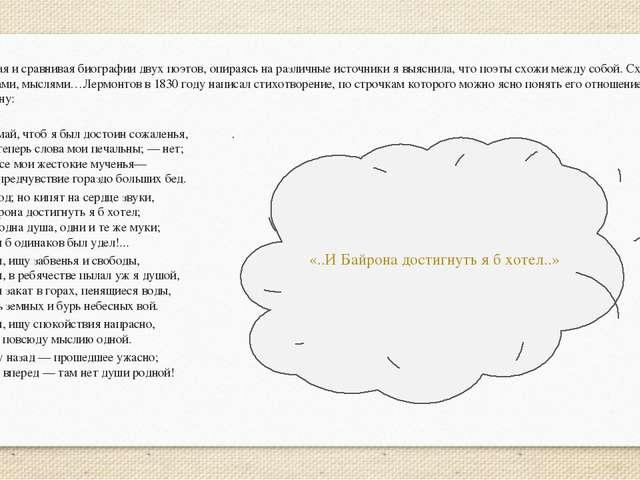 Читая и сравнивая биографии двух поэтов, опираясь на различные источники я в...