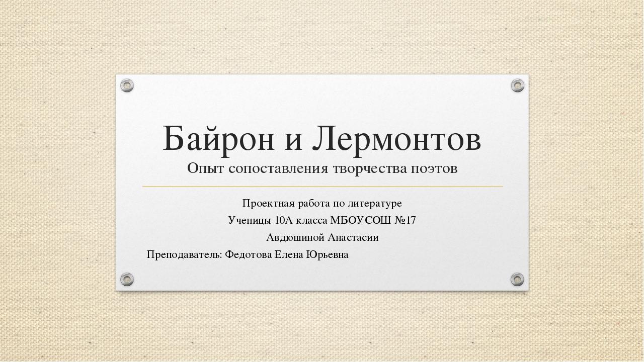 Байрон и Лермонтов Опыт сопоставления творчества поэтов Проектная работа по л...