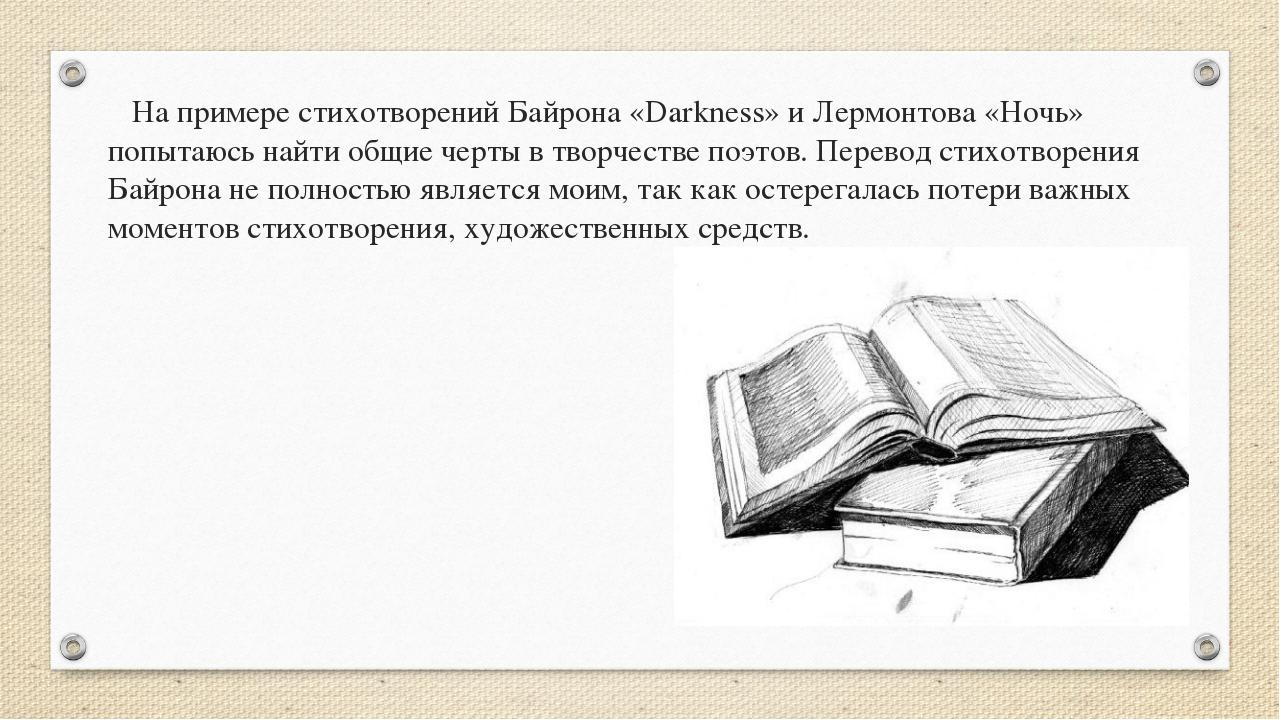 На примере стихотворений Байрона «Darkness» и Лермонтова «Ночь» попытаюсь на...