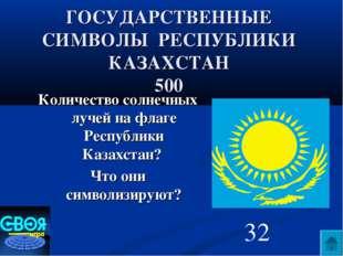 ГОСУДАРСТВЕННЫЕ СИМВОЛЫ РЕСПУБЛИКИ КАЗАХСТАН 500 Количество солнечных лучей н