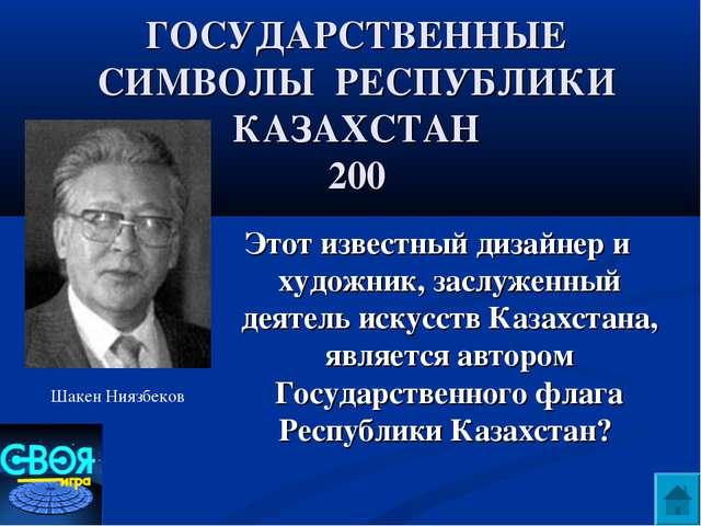ГОСУДАРСТВЕННЫЕ СИМВОЛЫ РЕСПУБЛИКИ КАЗАХСТАН 200 Этот известный дизайнер и ху...