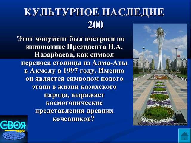 КУЛЬТУРНОЕ НАСЛЕДИЕ 200 Этот монумент был построен по инициативе Президента Н...