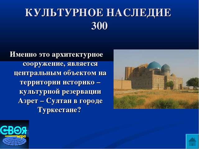 КУЛЬТУРНОЕ НАСЛЕДИЕ 300 Именно это архитектурное сооружение, является централ...