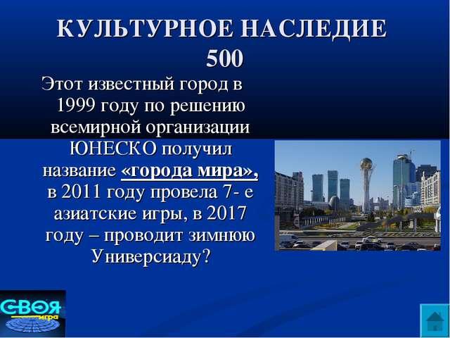 КУЛЬТУРНОЕ НАСЛЕДИЕ 500 Этот известный город в 1999 году по решению всемирной...