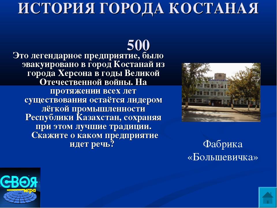 ИСТОРИЯ ГОРОДА КОСТАНАЯ 500 Это легендарное предприятие, было эвакуировано в...