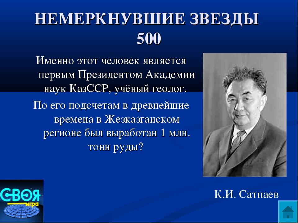 НЕМЕРКНУВШИЕ ЗВЕЗДЫ 500 Именно этот человек является первым Президентом Акаде...