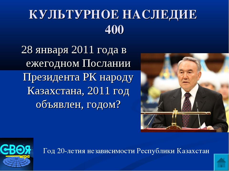 КУЛЬТУРНОЕ НАСЛЕДИЕ 400 28 января 2011 года в ежегодном Послании Президента Р...