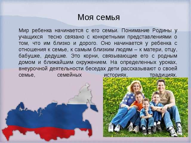 Мир ребенка начинается с его семьи. Понимание Родины у учащихся тесно связан...