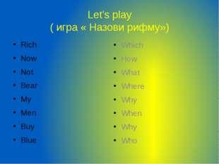 Let's play ( игра « Назови рифму») Rich Now Not Bear My Men Buy Blue Which Ho
