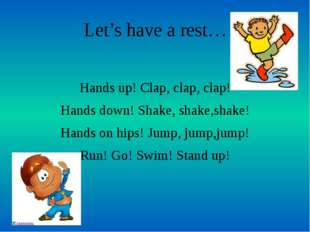 Let's have a rest… Hands up! Clap, clap, clap! Hands down! Shake, shake,shake