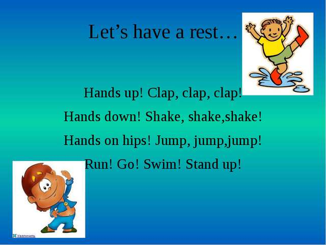 Let's have a rest… Hands up! Clap, clap, clap! Hands down! Shake, shake,shake...