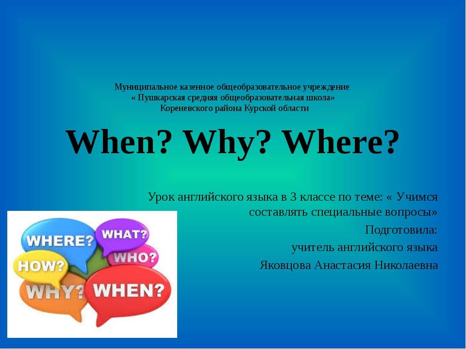 Муниципальное казенное общеобразовательное учреждение « Пушкарская средняя об...