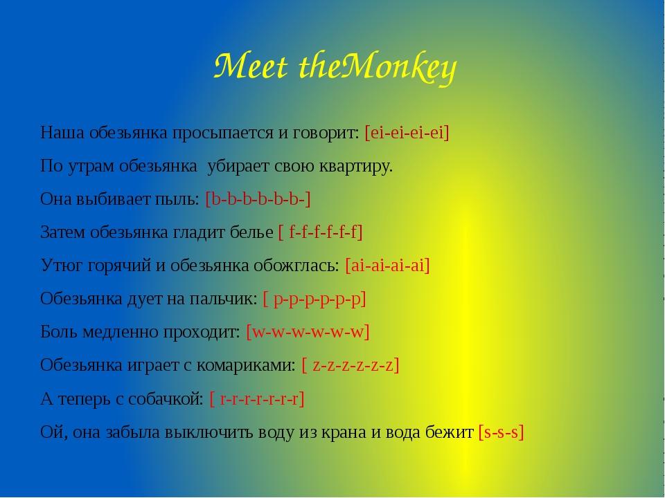 Meet theMonkey Наша обезьянка просыпается и говорит: [ei-ei-ei-ei] По утрам о...