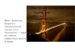 Мост Золотые Ворота в американском городе Сан-Франциско —один из самых изве