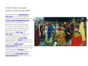 Глеб Святославич (князь новгородский) Начал княжить вТмутараканив1064 год