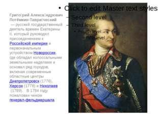 Григо́рий Алекса́ндрович Потёмкин-Таври́ческий — русский государственный д