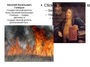 Василий Васильевич Голицын Государственный деятель Князь Васи́лий Васи́льевич