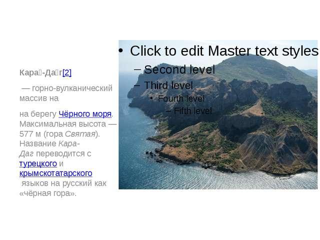 Кара́-Да́г[2] — горно-вулканический массив на на берегуЧёрного моря. Макс...