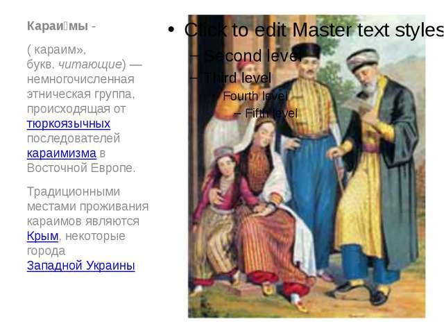 Караи́мы- ( караим», букв.читающие)— немногочисленная этническая группа,...