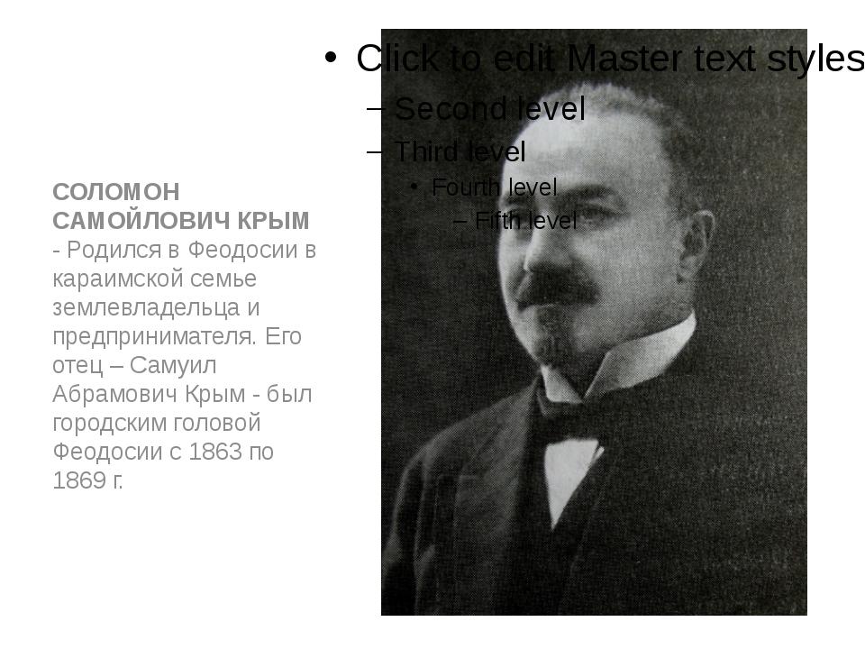 СОЛОМОН САМОЙЛОВИЧ КРЫМ - Родился в Феодосии в караимской семье землевладель...