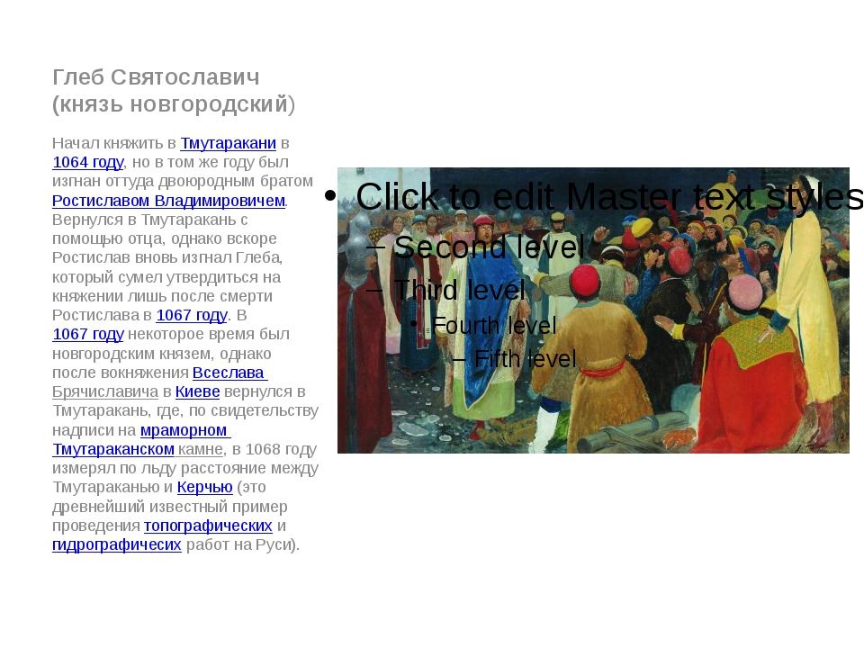 Глеб Святославич (князь новгородский) Начал княжить вТмутараканив1064 год...