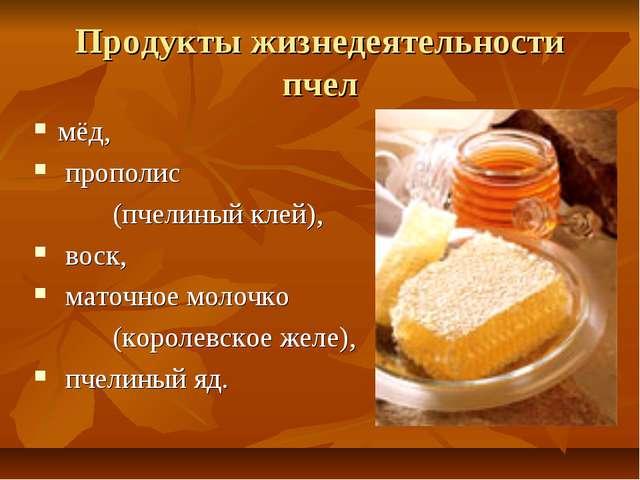 Продукты жизнедеятельности пчел мёд, прополис (пчелиный клей), воск, маточное...