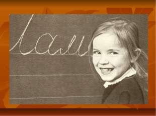 «Если не пробуждаются личностные мотивы, желание ребенка писать для себя, овл