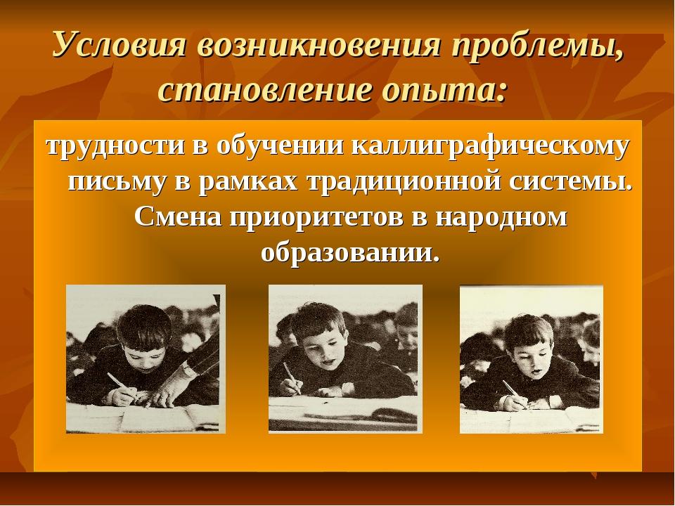 Условия возникновения проблемы, становление опыта: трудности в обучении калли...