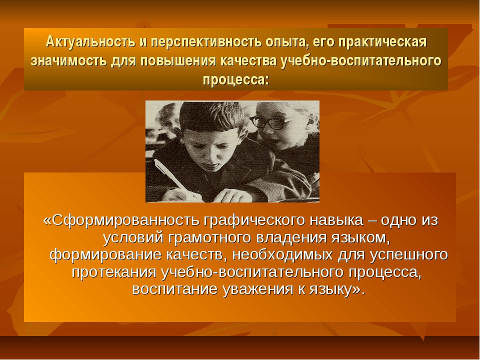 Актуальность и перспективность опыта, его практическая значимость для повышен...