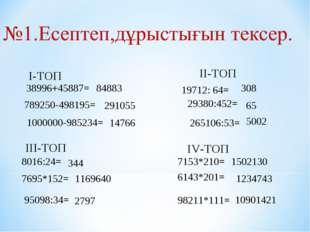 І-ТОП ІІ-ТОП III-ТОП ІV-ТОП 38996+45887= 84883 19712: 64= 308 8016:24= 344 7