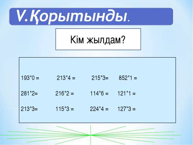 193*0 = 213*4 = 215*3= 852*1 = 281*2= 216*2 = 114*6 = 121*1 = 213*3= 115*3 =...