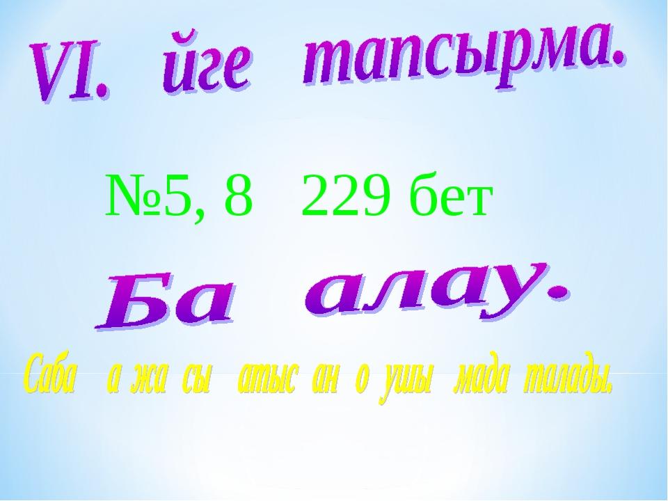 №5, 8 229 бет