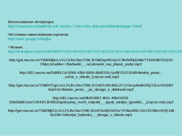 Использованая литература: http://vsasemya.ru/detki/reb-nok-starshe-7-let/rezh...