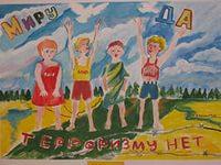 Описание: Конкурс рисунков о терроре - рисунки моего села