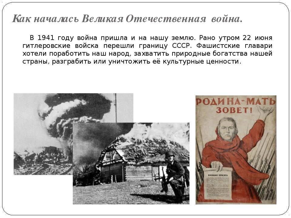 Отечественной войны